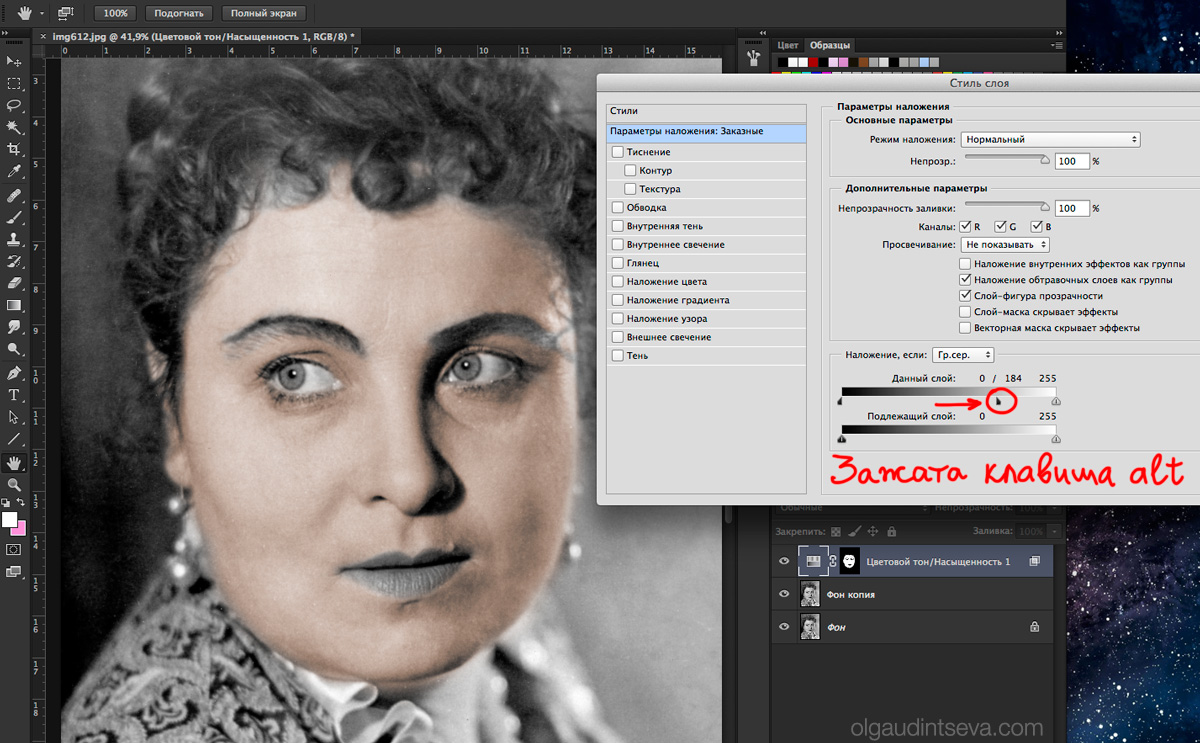 Как сделать черно-белую фотографию цветной в фотошопе