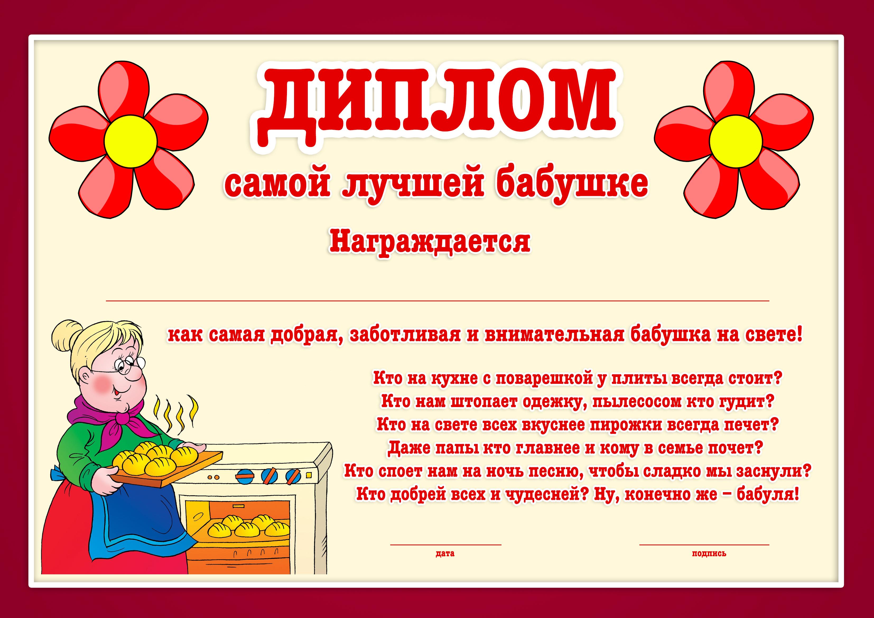 Сценарий дня рождения конкурсы для бабушек